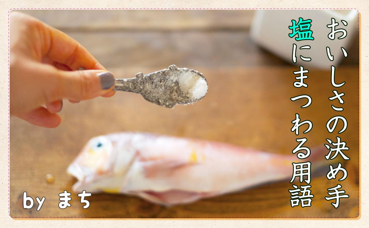 覚えておきたい料理用語④「塩」にまつわる用語