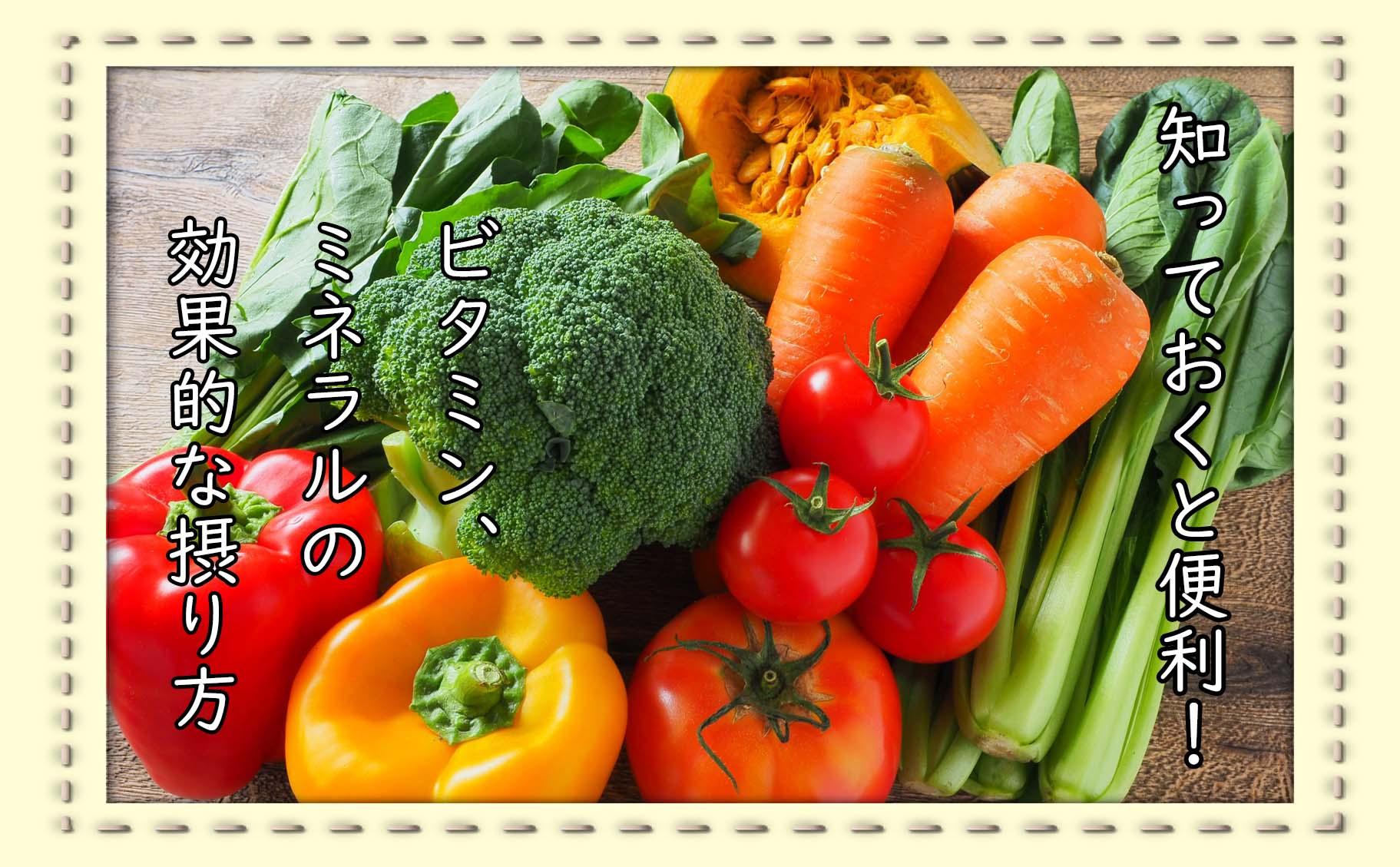 効果的な栄養素の摂り方