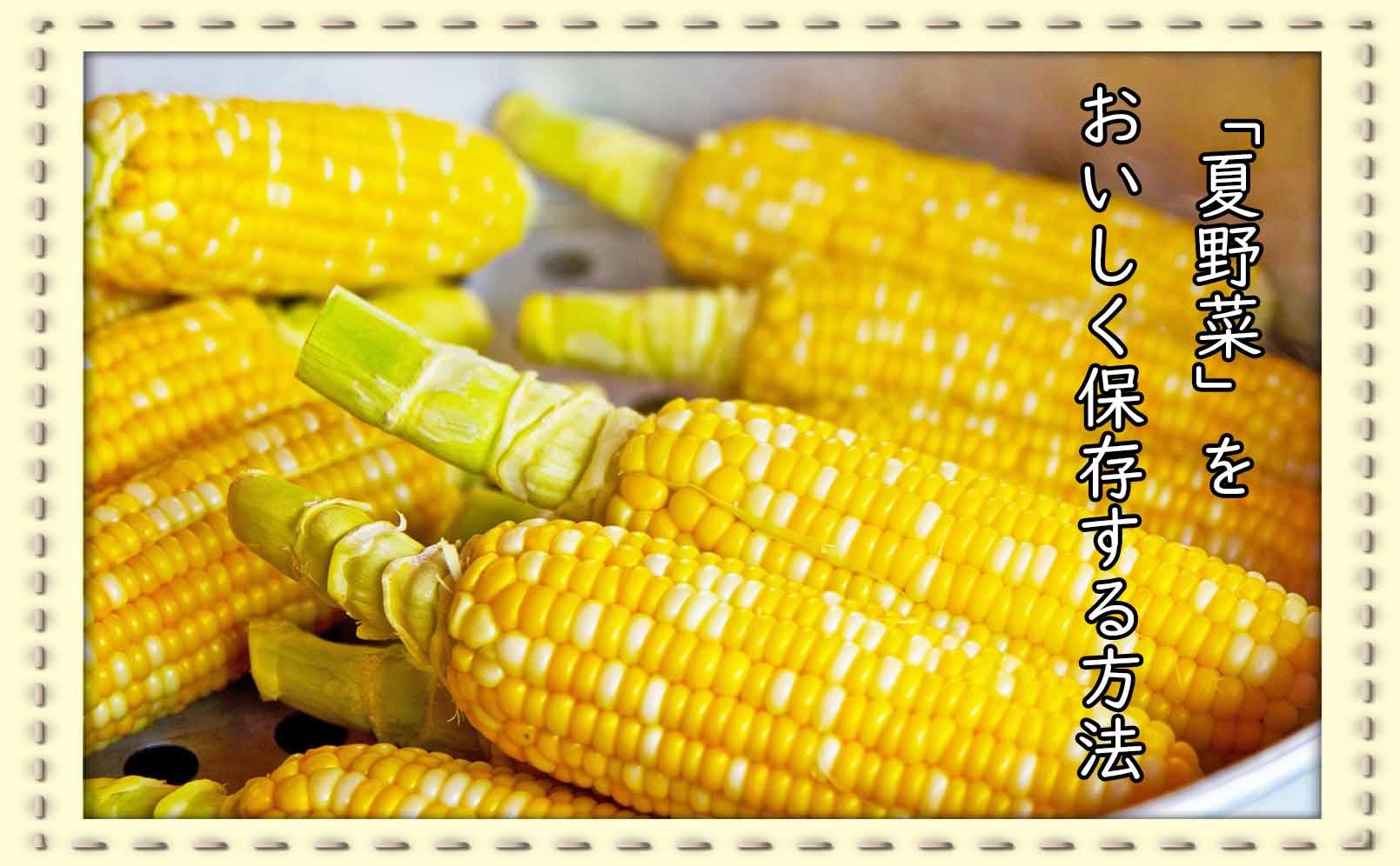 野菜の下処理 夏野菜編